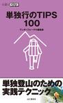 単独行のTIPS100-電子書籍