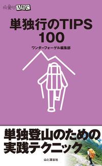 単独行のTIPS100