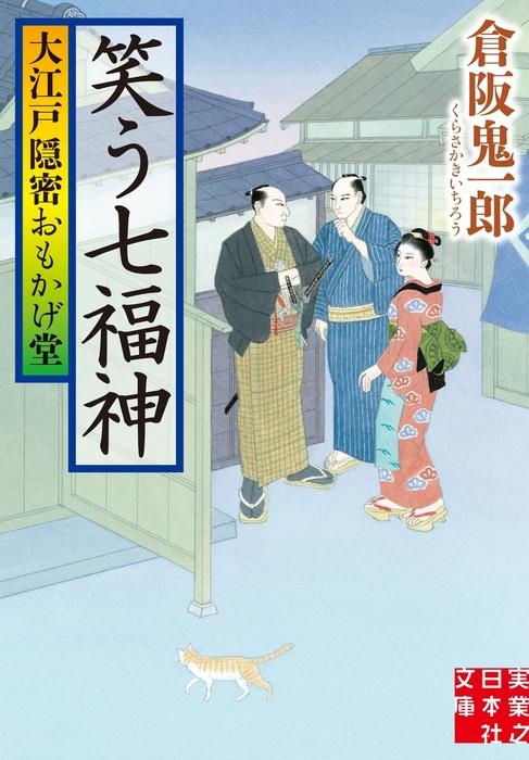 大江戸隠密おもかげ堂 笑う七福神-電子書籍-拡大画像