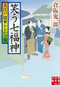 大江戸隠密おもかげ堂 笑う七福神-電子書籍