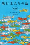飛行士たちの話〔新訳版〕-電子書籍