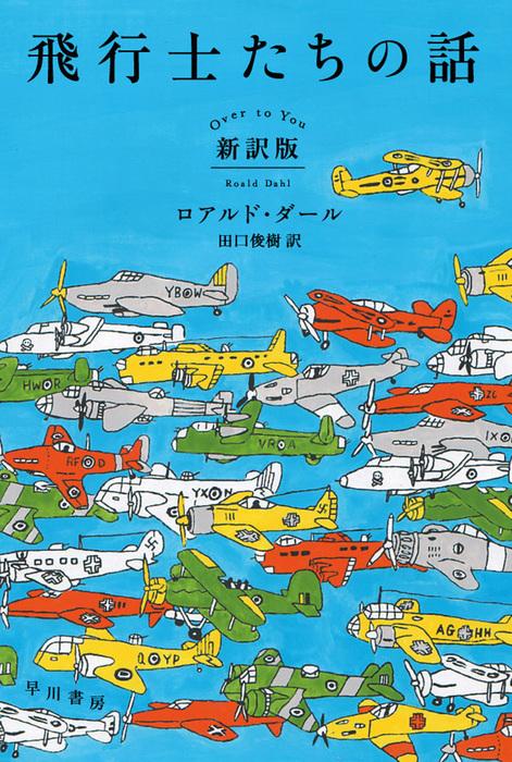 飛行士たちの話〔新訳版〕拡大写真