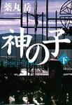 神の子(下)-電子書籍