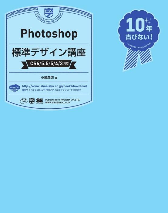 Photoshop標準デザイン講座[CS6/5.5/5/4/3対応]拡大写真