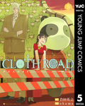 CLOTH ROAD 5-電子書籍