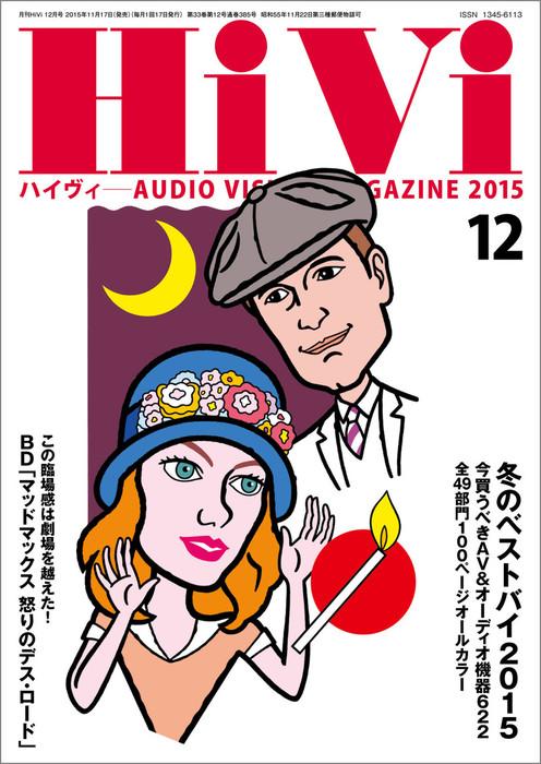 HiVi (ハイヴィ) 2015年 12月号拡大写真