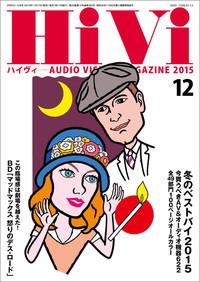 HiVi (ハイヴィ) 2015年 12月号