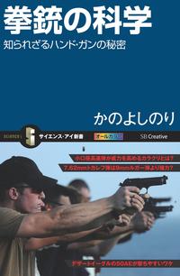 拳銃の科学 知られざるハンド・ガンの秘密-電子書籍