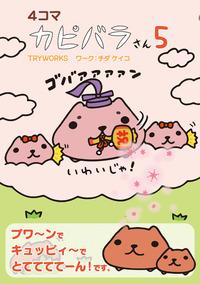 4コマ カピバラさん5-電子書籍