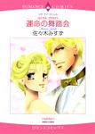 運命の舞踏会-電子書籍