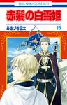 赤髪の白雪姫 15巻-電子書籍