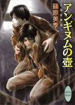 アンギヌムの壺 英国妖異譚15-電子書籍