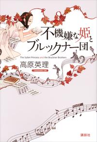 不機嫌な姫とブルックナー団-電子書籍