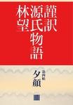 謹訳 源氏物語 第四帖 夕顔(帖別分売)-電子書籍