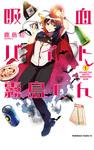 吸血バイト霧島くん(1)-電子書籍