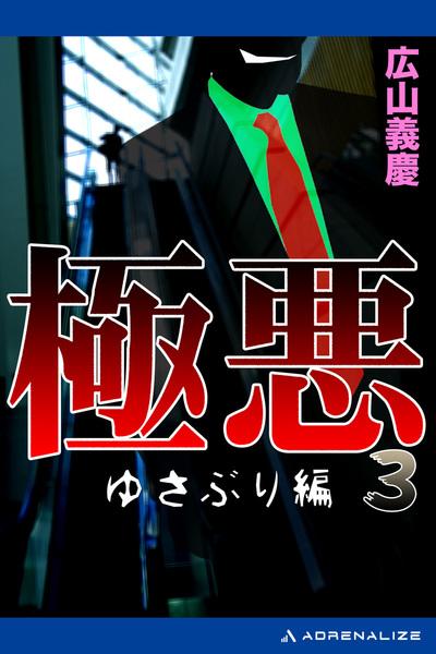 極悪(3) ゆさぶり編-電子書籍