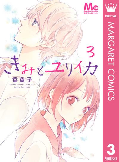 きみとユリイカ 3-電子書籍