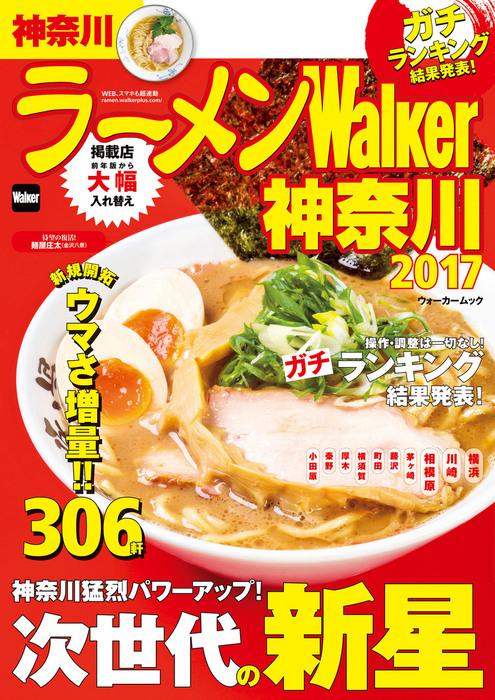 ラーメンWalker神奈川2017-電子書籍-拡大画像