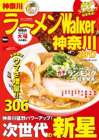 ラーメンWalker神奈川2017