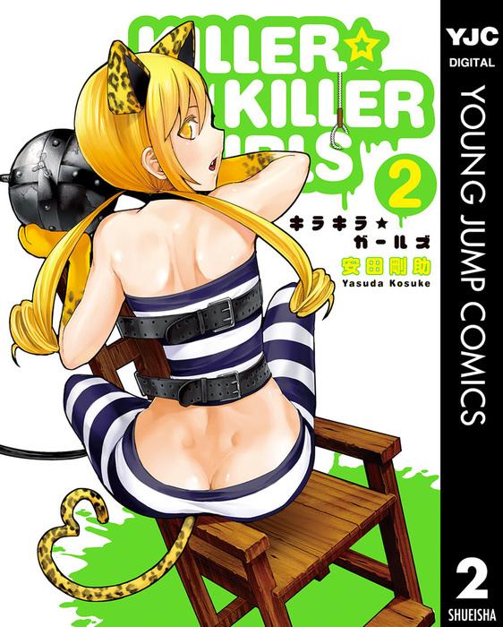 KILLER☆KILLER GIRLS キラキラガールズ 2拡大写真