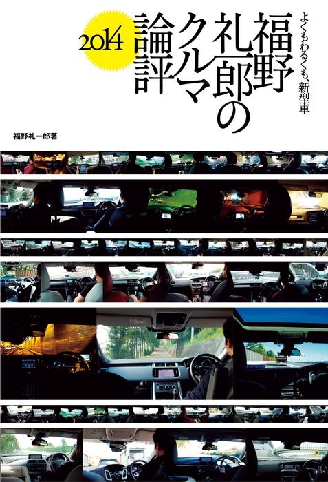 MFi特別編集福野 礼一郎 クルマ評論2014-電子書籍-拡大画像