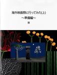 海外映画祭に行ってみた(上)~準備編~-電子書籍