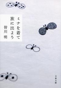 ミナを着て旅に出よう-電子書籍