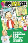 毎度!浦安鉄筋家族 20-電子書籍