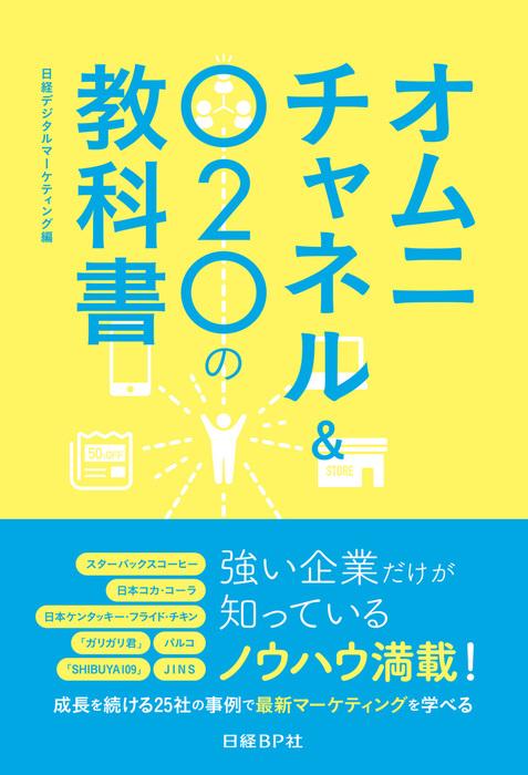 オムニチャネル&O2Oの教科書-電子書籍-拡大画像