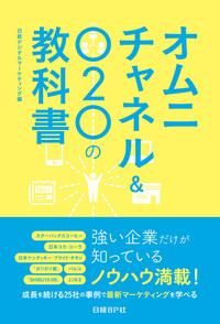 オムニチャネル&O2Oの教科書-電子書籍