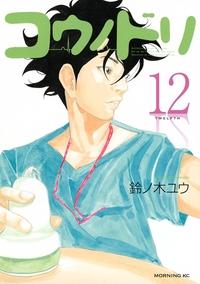 コウノドリ(12)-電子書籍