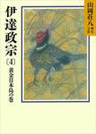 伊達政宗(4) 黄金日本島の巻-電子書籍