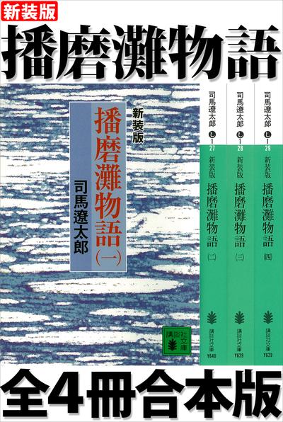 新装版 播磨灘物語 全4冊合本版-電子書籍