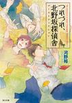 つれづれ、北野坂探偵舎 ゴーストフィクション-電子書籍