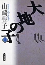 大地の子(三)拡大写真