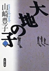 大地の子(三)-電子書籍