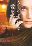 ヴァイキングに愛を誓って-電子書籍