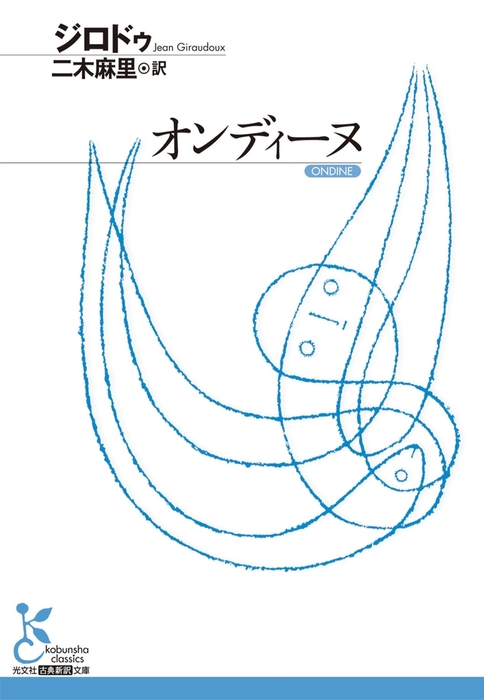 オンディーヌ-電子書籍-拡大画像