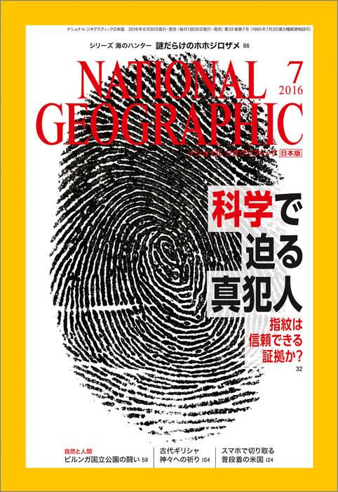 ナショナル ジオグラフィック日本版 2016年 7月号 [雑誌]拡大写真