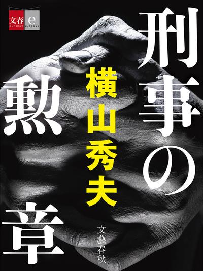 刑事の勲章-電子書籍