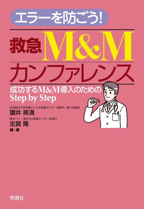 エラーを防ごう! 救急M&Mカンファレンス 成功するM&M導入のためのStep by Step-電子書籍-拡大画像