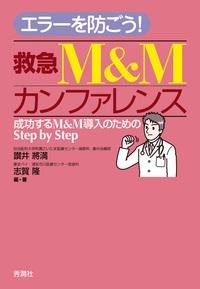 エラーを防ごう! 救急M&Mカンファレンス 成功するM&M導入のためのStep by Step