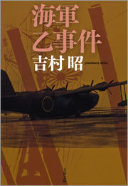 海軍乙事件拡大写真