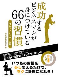 成功するビジネスマンが身につけている 66の習慣セルフコントロール術-電子書籍