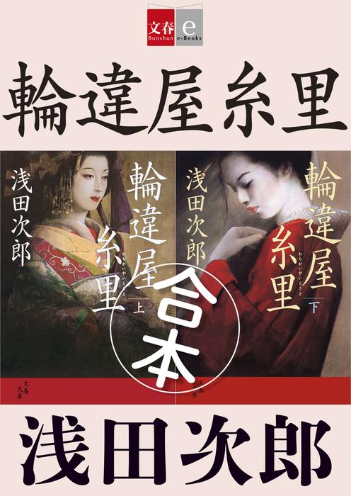 合本 輪違屋糸里【文春e-Books】-電子書籍-拡大画像