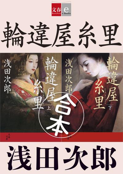 合本 輪違屋糸里【文春e-Books】-電子書籍
