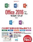 Office 2016 for Macマスターブック-電子書籍