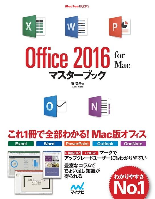 Office 2016 for Macマスターブック拡大写真