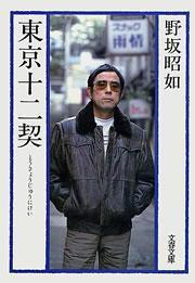 東京十二契-電子書籍