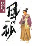 風の抄 柳生秘帖-電子書籍